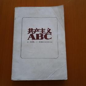 共产主义ABC