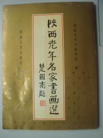1991年《陕西老年名家书画选》 集陕西书画大家于一书,显退休省长书记笔迹于一起,罕见