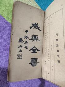 民国23年初版:成药全书(丸散膏丹全集.著名中医大家丁甘仁先生行医经验汇集!)