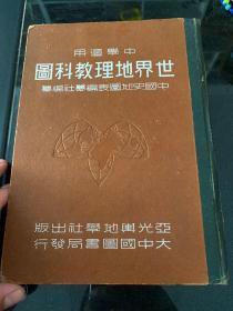 世界地理教科图(民国三十六年)再版本