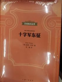 贝克知识丛书:十字军东征