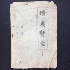 增广贤文-古本【六七十年代油印本】