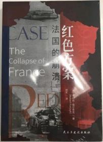 红色方案:法国的崩溃