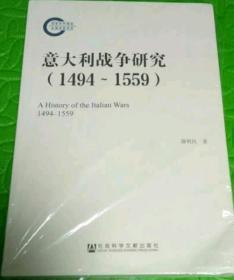 意大利战争研究(1494-1559)