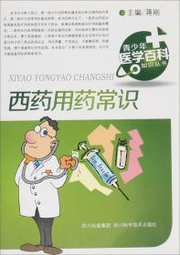 青少年医学百科知识丛书:西药用药常识
