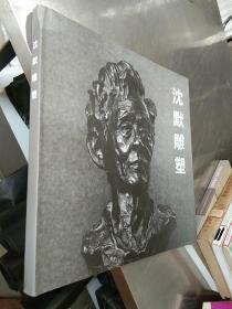 沈默雕塑(12开精装) ( 签名本)《见描述》
