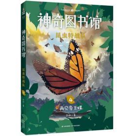 神奇图书馆:昆虫特战队4