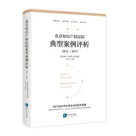 北京知识产权法院典型案例评析.2014-2019