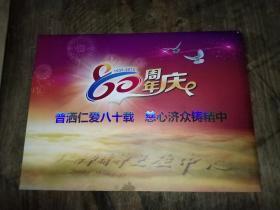 普洒仁爱八十载 慈心济众铸精中,上海市精神卫生中心80周年庆,邮折1本,邮票一版16枚(邮资80分/枚)+上海市精神卫生中心院庆80周年纪念封1枚,有外涵