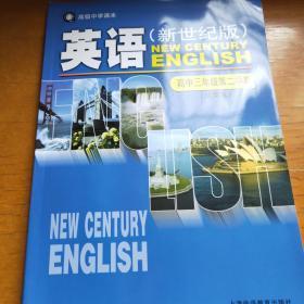 英语新世纪版(高中三年级第二学期)