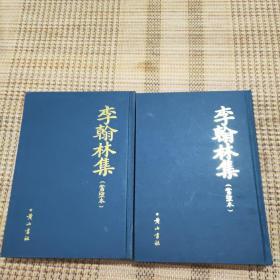 李翰林集 (精装全两册 影印当涂本)