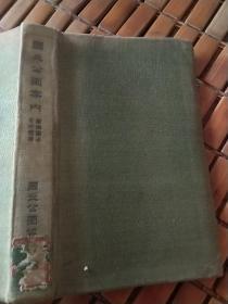 国立公园案内,馆藏本,馆藏章6枚,.日文原版
