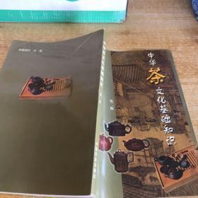 中华茶文化基础知识第二版