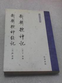 新辑搜神记 新辑搜神后记(下册  中华书局)