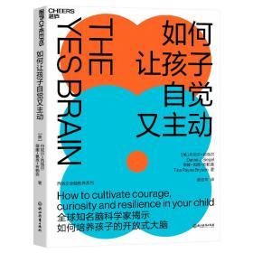 如何让孩子自觉又主动:全球知名脑科学家揭示如何培养孩子的开放式大脑:how to cultivate courage, curiosity and resilience in your child
