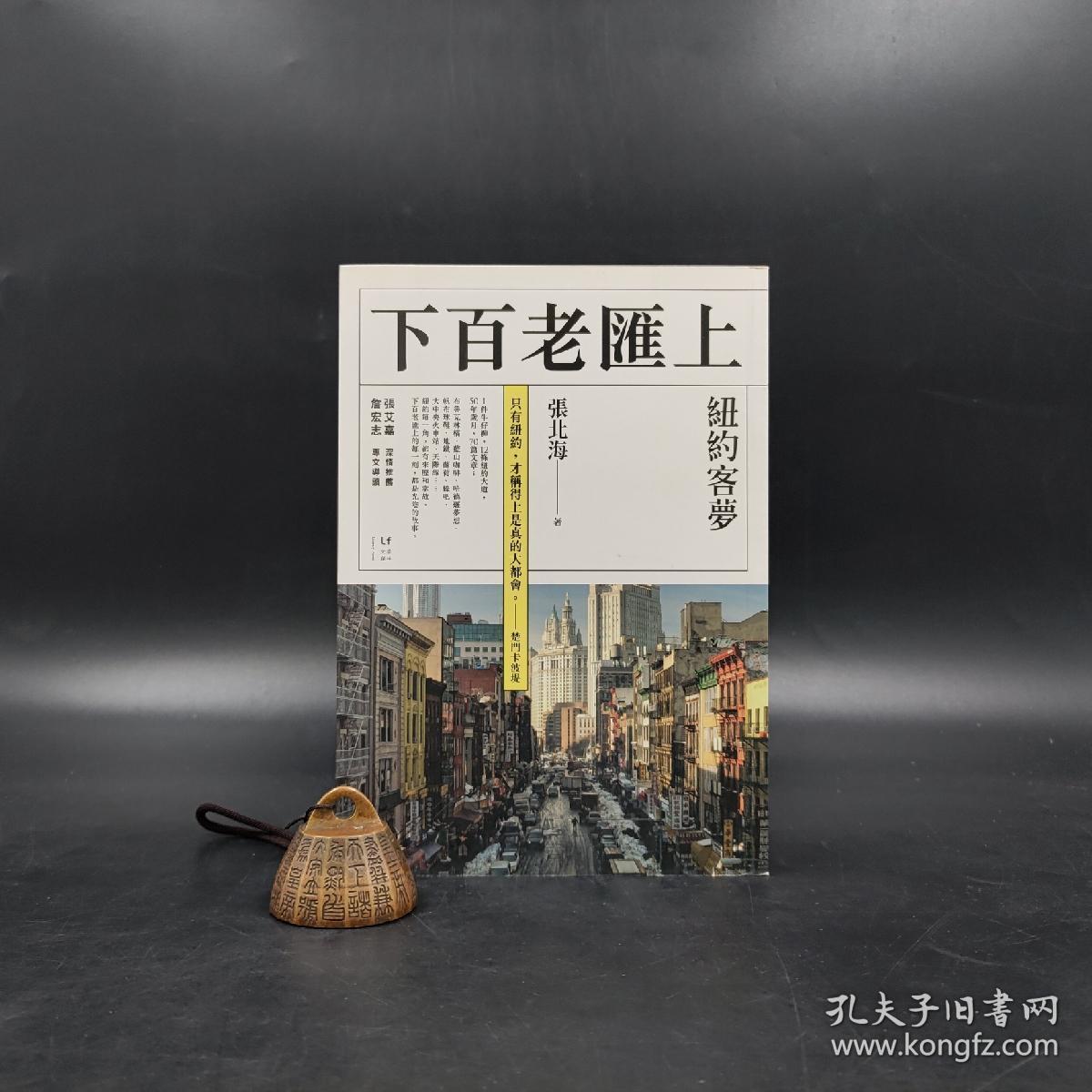 台湾新经典版  张北海《下百老匯上:紐約客夢》