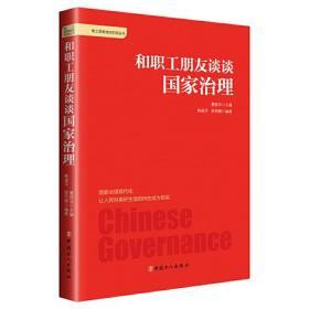 职工思想政治引领丛书:和职工朋友谈谈国家治理