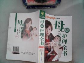 母嬰護理全書