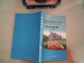 廣東工貿職業技術學院學生手冊 2017年版