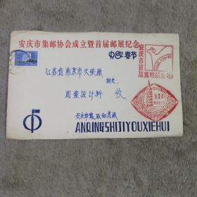 安庆市集邮协会成立暨首届邮展纪念 纪念封 附纪念邮戳卡4张 安庆市首届邮票展览 入场券1张