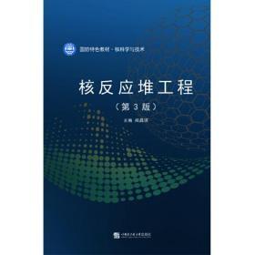 核反应堆工程(第3版)