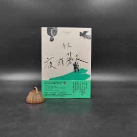 台湾新经典版 毛尖《夜短夢長》