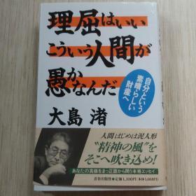 日本著名导演大岛渚(《感官世界》《爱之亡灵》)签名本《理屈はいいこういう人间が愚かなんだ》