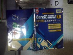 CorelDRAW X6平面设计应用案例教程(第三版)  。、