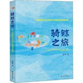 骑鲸之旅:0-2岁亲子共读不可不知的神奇魔法