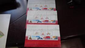 大礼包邮票,3张合售