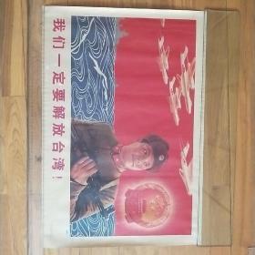 宣传画《我们一定要解放台湾!》