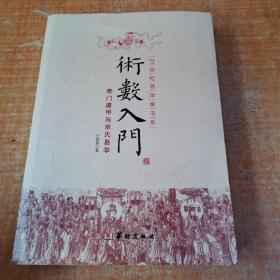 术数入门:奇门遁甲与京式易学 有几页划线不影响阅读