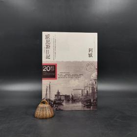 台湾新经典版  阿城《威尼斯日记》【20週年纪念版】