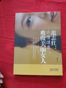 范志红:不懂健康,难做美丽女人
