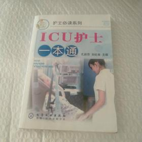 护士必读系列:ICU护士一本通