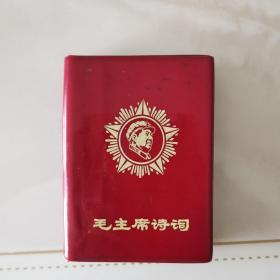 稀缺版毛主席诗词(1968南京)