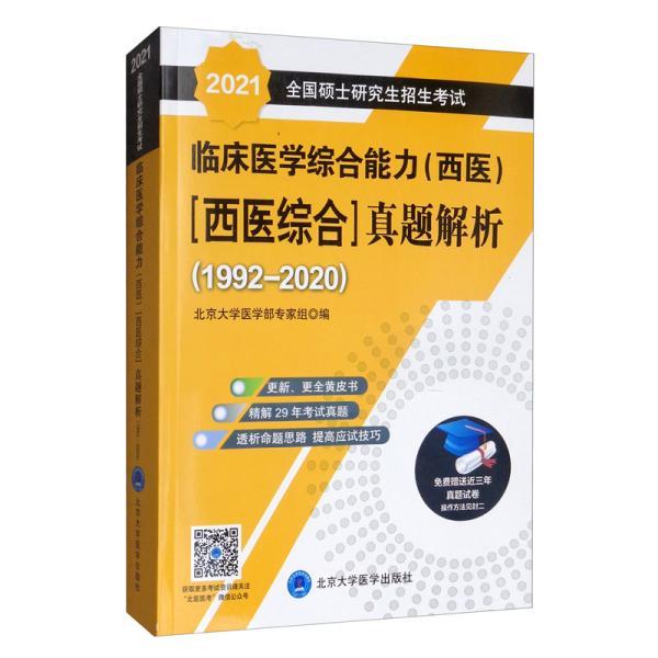 2022 黄皮书 临床医学综合能力[西医综合]真题解析