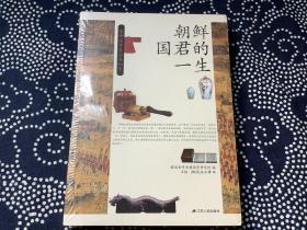 朝鲜国君的一生/奎章阁素养丛书(全新未拆封)