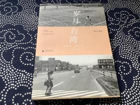 岁月台湾 1900-2012(第三版)