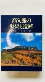 高句丽的历史与遗迹/1995年/中央公论社/482页/东潮, 田中俊明