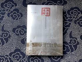 追踪溯影 皇陵旧照里的清史(徐广源 著 全新未拆封)