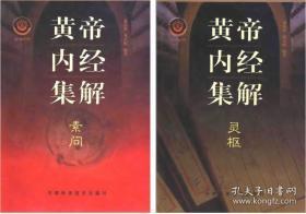 黄帝内经集解(素问+灵柩)16开2095页