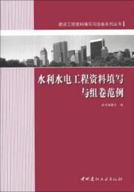 建设工程资料填写与组卷系列丛书 水利水电工程资料填写与组卷范例 9787802273757 本书编委会 中国建材工业出版社