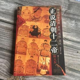 正版现货 正说清朝十二帝(增订图文本)