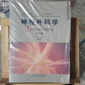 全国高等学校教材:神经外科学(第2版)