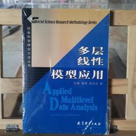 多层线性模型应用:社会科学研究方法丛书