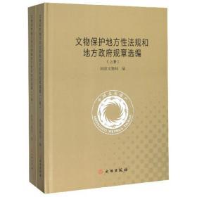 文物保护地方性法规和地方政府规章选编(套装上下册) 1I22c