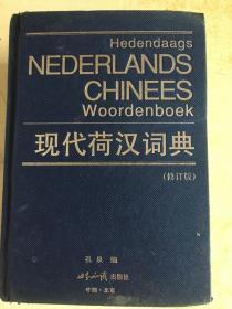 现代荷汉词典(修订版)