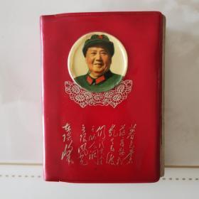 毛主席诗词(1969年 北京 含大量彩色照片)罕见版本