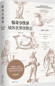 【全新正版】惊奇与怪异:域外世界怪物志 好奇心之书 怪物图鉴书 刘星  动物世界